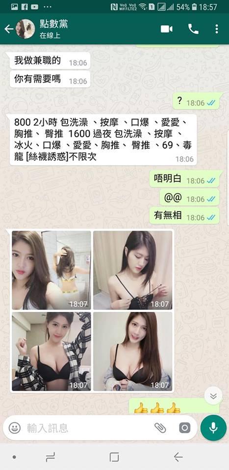 【點數黨】whatsapp騙案內容全公開